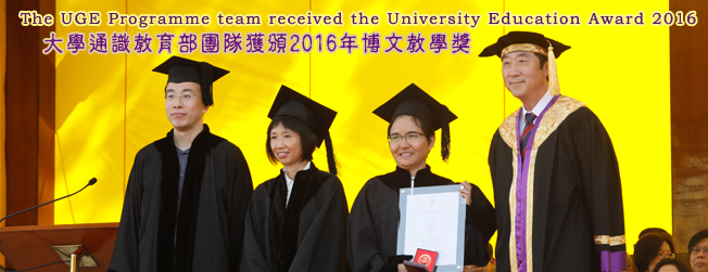 2016年博文教學獎 | University Education Award 2016