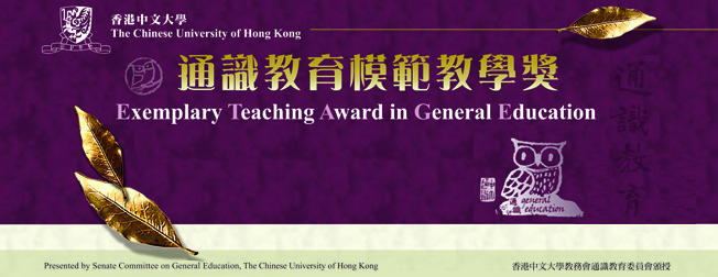 通識教育模範教學獎 | Exemplary Teaching Award in General Education